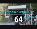 【ゆっくり】バイクで日本八地方縦一周してみる part64