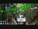 [和歌山険道235号]ゆっくりジムニー険道めぐり!その95