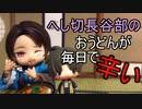 【刀剣乱舞】へし切長谷部のおうどんが毎日で辛い(踊ってみた)