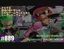 082 ゲームプレイ動画 #889 「スプラトゥーン2 サーモンラン」
