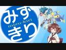 【ポケモン剣盾】きりたんは水統一で対戦したい! in シーズン3前半【VOICEROID実況】