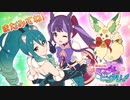 【プリコネR】作業用BGM OP+ED集(~2020.02)