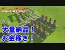 【結月ゆかり実況】大量納品システムでお金稼ぎ!最強のマシンを作る!#3【TerraTech】