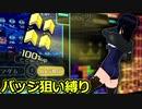 【テトリス99 VIPマッチ】タイマン派テトラーとVIPの猛者たち #19【実況】