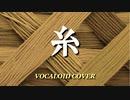 糸 / 中島みゆき [VOCALOID COVER]