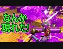 【日刊スプラトゥーン2】ランキング入りを目指すローラーのガチマッチ実況Season22-15【Xパワー2452アサリ】ダイナモローラーテスラ/ウデマエX/ガチアサリ