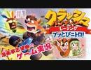 【ほわほわ元気♡女性実況】#1 クラッシュ・バンディクーレーシングブッとびニトロ!