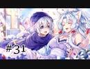 【VOICEROID実況】紲星あかりの勇者を子づくり♡#31【SFC版ドラクエ5】