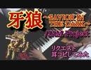【ピアノ】牙狼〜SAVIOR IN  THE DARK〜/JAM Project  特撮ドラマ 「牙狼-GARO-」OP主題歌 リクエストに答えて弾いてみた!
