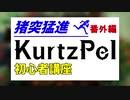 猪突猛進KurtzPel_番外編_初心者講座