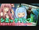 【MTGA】寝かねちゃんと葵ちゃんの「今日のデイリー」特別編 part54 シミックランプ【琴葉姉妹実況】