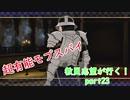 【初見実況】教員志望が行く!【FE風花雪月】part22