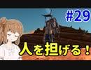 【kenshi】ささらちゃんは左腕が欲しい #29【CeVIO実況】