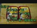 缶詰で炊き込みご飯のパクリ動画【えごまの葉&ちりめんじゃこ】