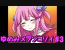 【ゆめみメランコリィ】日本語の通じないゆめかわ女子に対面したら【#3】