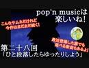 【ゆっくり実況】pop'n musicは楽しいね!28【ひと段落したらゆったりしよう】