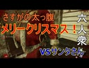 【Dead by Daylight】VSサンタさん【ウメダ視点・お奉行】Part2