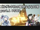 ゴルザック社の愉快な(?)日常 part.1 PSO2