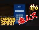 ヒーローに憧れて【キャプテン・スピリット】#6 (終)