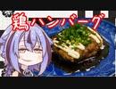 【1分弱料理祭】格の違いを見せつける鶏ハンバーグ
