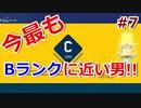 みんバト奮闘記 #7 ~Cランクを超えて行け!~【スーパーマリオメーカー2】