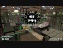 【ゆっくり実況】黒ZAPガチマ反省文20【Splatoon2】