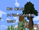【Minecraft 】蜂の、蜂による、メイドさんのための養蜂37【1.12.2】