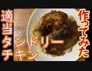 【料理】適当タンドリーチキン