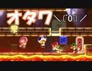 オタワGames!!(絶望)【狂言マリオメーカー#19】