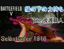【BF5武器解説】守備範囲が広すぎる「Selbstlader 1916」で全距離を制圧せよ【PS4 Pro/BFV】