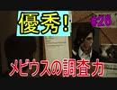 【サイコブレイク2 初見実況】娘を救うため、再び悪夢の世界へ! Part 26