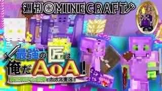 【週刊Minecraft】最強の匠は俺だAoA!異世界RPGの世界でカオス実況!#10【4人実況】