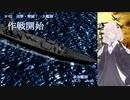 【鋼鉄の咆哮3】紲星あかりの航海日誌 17日目 D-2