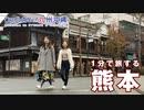 [ウェルカム!九州沖縄] 熊本・城下町 レトロモダンな時間旅行へ!【アナウンサー・キャスターと1分旅】JapanTravel Kyushu KUMAMOTO | NHK