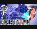 【凶悪MUGEN】MUGEN God Verdict War~評決の神儀~【Part73】