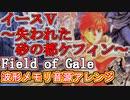 【イース5】Field of Gale 波形メモリ音源アレンジ