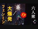 【Dead by Daylight】昇天フェンミン【ウメダ視点・お奉行】Part4