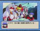 【実況】『銀河お嬢様伝説ユナ FINAL EDITION』をはじめて遊ぶ part62