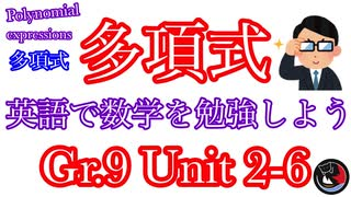 [多項式] 英語で数学を学ぼう!!Unit2-6