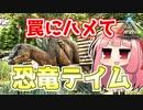 【ARK】琴葉恐竜探検隊!! 2回目【Valguero MAP】