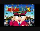 【生放送再録】福袋に入っていたゲームを遊ぶ『桃太郎電鉄X』【単発】