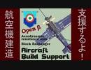 【Besiege】飛行機建造サポート用modを作ってみた(β版)【ゆっくり実況プレイ】