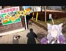 ちょい旅あかりクン #5 都城市関之尾町の母智丘公園