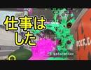 【日刊スプラトゥーン2】ランキング入りを目指すローラーのガチマッチ実況Season22-16【Xパワー2439アサリ】ダイナモローラーテスラ/ウデマエX/ガチアサリ