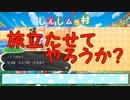 【実況】紳士ムラムラ行政日誌part6【とびだせどうぶつの森】