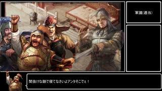 三國志14 厳白虎の野望 第3話「孫呉を喰らうⅡ 肉壁の戦い」