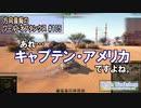 【WoT】 方向音痴のワールドオブタンクス Part105 【ゆっくり実況】