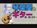 【VOICEROID劇場】琴葉葵とギター【歌うボイスロイド】
