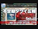 【ゆっくり実況】タウイ広報127 2019秋イベE5攻略