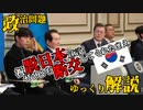 【朗報】韓国さん!脱日本おめでとう!【ゆっくり解説】